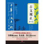 中华传统文化核心读本:古文观止精粹 9787545524024