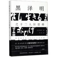 黑泽明之十二人狂想曲 上海人民出版社