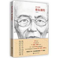 【二手书9成新】浮生若梦:蔡东藩传李保明,领读文化 出品9787510854972九州出版社