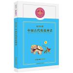 【狂降】蓝莓图书 幼学启蒙(中国古代传说神话)