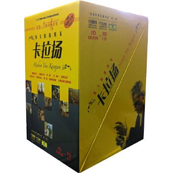 伟大的指挥家卡拉扬 环球经典名曲导读第三辑10册书10张CD 环球经典名曲导读系列