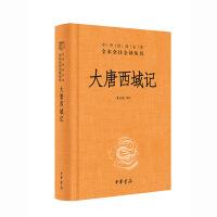 大唐西域记(精)--中华经典名著全本全注全译丛书