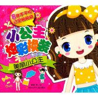 小公主炫彩换装 小公主炫彩换装美丽小公主