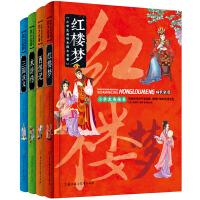 四大名著 水浒传 三国演义 西游记 红楼梦 小学生 成长必读 绘本 套装全4册