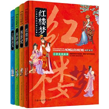 四大名著 水浒传 三国演义 西游记 红楼梦 小学生 成长必读 绘本 套装全4册中国古典四大名著,新课标必读经典