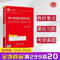 曼昆经济学原理微观经济学分册第5、6版笔记和课后习题含考研真题详解 经典教材配套辅导用书