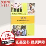 坚持:如何教那些*挑战性的学生 中国人民大学出版社有限公司