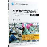 服装生产工艺与流程(第3版)/陈霞 中国纺织出版社有限公司