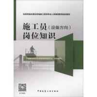 施工员(设备方向)岗位知识 中国建筑工业出版社