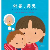 [二手旧书9成新]外婆,再见 ―(启发绘本馆出品)�z英�{梅兰妮沃尔什 9787559602824 北京联合出版有限公司