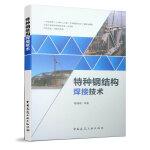 特种钢结构焊接技术