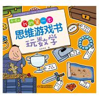4-6岁我的第一本思维游戏书・玩数学