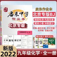 2021秋启东作业本九年级化学全一册北京专版(BJ)