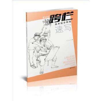 零基础跨栏美术起步教程速写-入门 初学者 美术高考 江西美术出版社