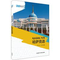 新丝路外语101 哈萨克语 外语教学与研究出版社