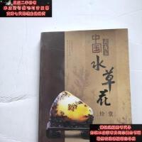 【二手旧书9成新】中国黄龙玉水草花珍赏9787116077263