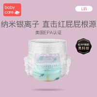 babycare拉拉裤试用装 L1片*5包 太空纳米银离子 拉拉裤 婴儿尿不湿 裤型纸尿裤