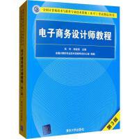 电子商务设计师教程 第3版 清华大学出版社