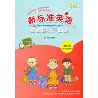 新标准英语基础知识开心测(三年级起点)(第七册)