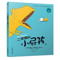 小屁孩书系 朱尔多日记・(彩绘注音版)二年级的小屁孩1