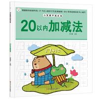 学前必备 20以内加减法 幼小衔接 练习册早教启蒙 小笨熊