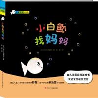 彩虹色的小白鱼 第二辑:小白鱼找妈妈