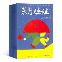 【下半年订阅】包邮 东方娃娃杂志智力版杂志2021年7月-2021年12月 共6期 杂志铺 3-7岁幼儿益智绘本亲子书籍