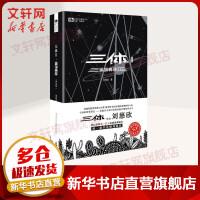 黑暗森林/三体2(典藏版) 重庆出版社