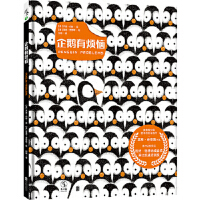 [二手旧书9成新]企鹅有烦恼(美) 乔里・约翰(Jory John),(美) 莱恩・史密斯(Lane 97875596