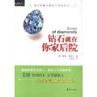 【二手旧书九成新】钻石就在你家后院 (美)康维尔;北极星 9787508030265 华夏出版社