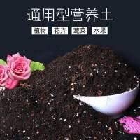 营养土养花土壤通用型种植土种菜种花盆栽家用多肉花土有机泥炭土