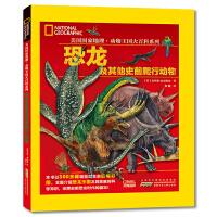 美国国家地理・动物王国大百科系列:恐龙及其他史前爬行动物