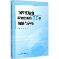 中西医结合救治危重症60例精解与评析 韩云,李芳 主编