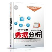 一本书玩转数据分析(双色图解版)数据分析书籍 3大数据分析工具+7大分析步骤+13大整理数据的方法+17大美化图表法+