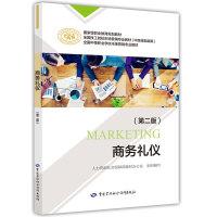 商务礼仪(第2版)/姜倩 中国劳动社会保障出版社