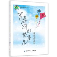 青春期那些事儿:青春期性教育读本 中国劳动社会保障出版社