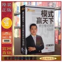 正版包发票 模式赢天下:商业模式设计与创新 刘捷 4DVD 光盘影碟片 正规机打增值税普通发票 满500元送16G U