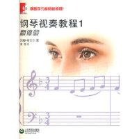 钢琴视奏教程 1