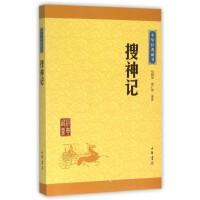搜神记 9787101113570 马银琴,周广荣注 中华书局