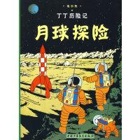 丁丁历险记・月球探险(大)
