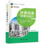 环保设备原理与设计