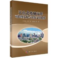 天山北坡城市群可持续发展与决策支持系统