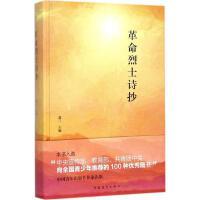 革命烈士诗抄 中国青年出版社
