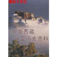 【旧书9成新】【正版现货包邮】中国西藏社会历史资料,金晖  等,五洲传播出版社,9787801130211
