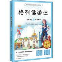 格列佛游记 广东花城出版社