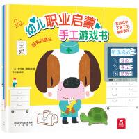 幼儿职业启蒙手工游戏书 全4册