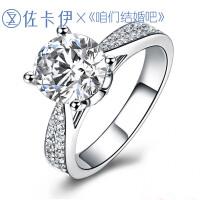 佐卡伊白18K金共60分钻戒奢华钻石结婚戒指女戒裸钻定制 永世珍爱