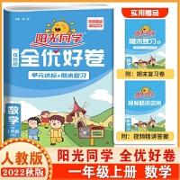 阳光同学全优好卷一年级上册数学人教RJ版 2021秋2022新版