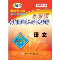 2019版小升初名校招生(入学)考试卷 语文