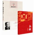 骆驼祥子+春联草稿本(套装共2册)